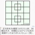 あなたは何個見つけられる?「正方形を31個見つけたら人材、35個は天才、40個以上はアップル社の面接に!」